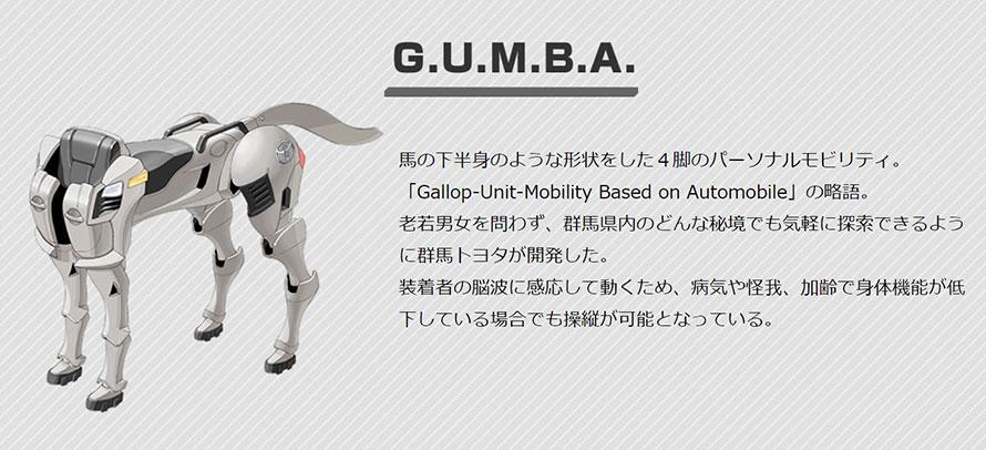 次世代小型モビリティ「G.U.M.B.A.」は、なんと脳波で動くという。ヘッドライトやウィンカーがついているなど、細部までデザインされている