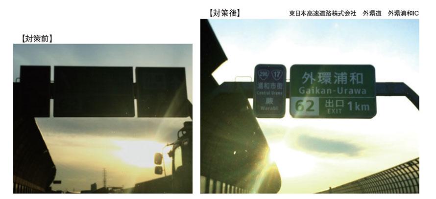 透過式の逆光対策標識(右)。対策前(左)と比べて判読性が格段に向上している