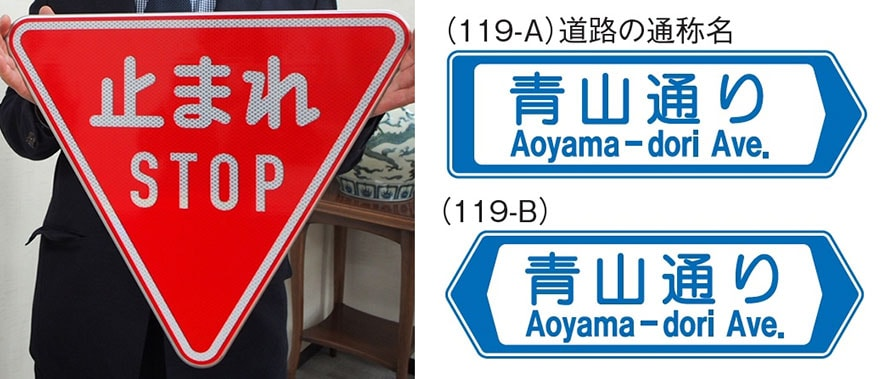 STOPが追加された「止まれ」と、Ave.が追加された道路の通称名標識