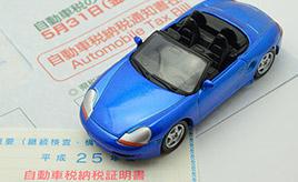そもそも何のため? 延滞したらどうなる? 「自動車税」の疑問を東京都に聞いてみた