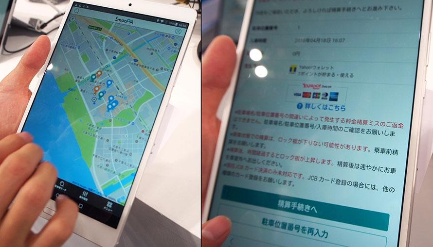 駐車場の検索から精算まで、すべてアプリ上で行うことが可能