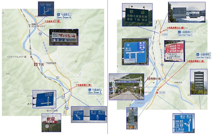 温泉地にはさまざまな案内標識や看板があるため、交差点標識もそれらと整合性をとる必要がある