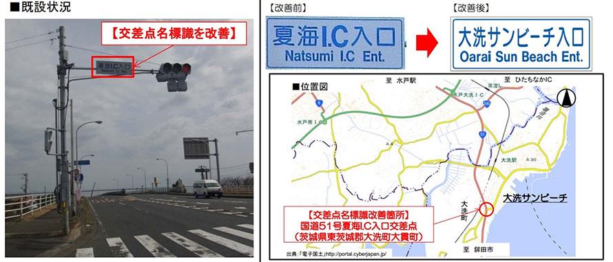 「夏海I.C入口」から「大洗サンビーチ入口」に変更(茨城県)
