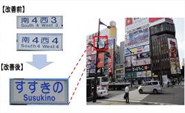 「南4西3」から「すすきの」へ。交差点の標識を観光地の名前に変える理由とは