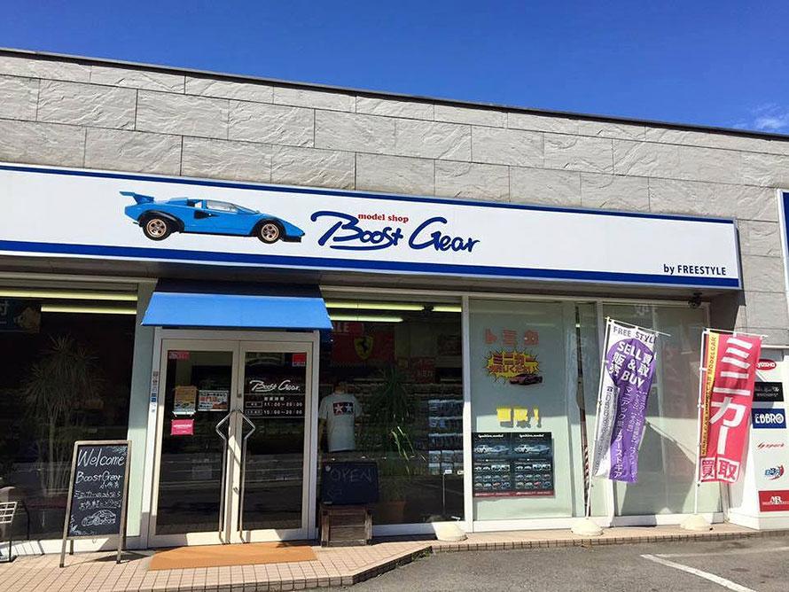 愛知県小牧市にあるフリースタイルのミニカーショップ 「Boost Gear(ブーストギア)」