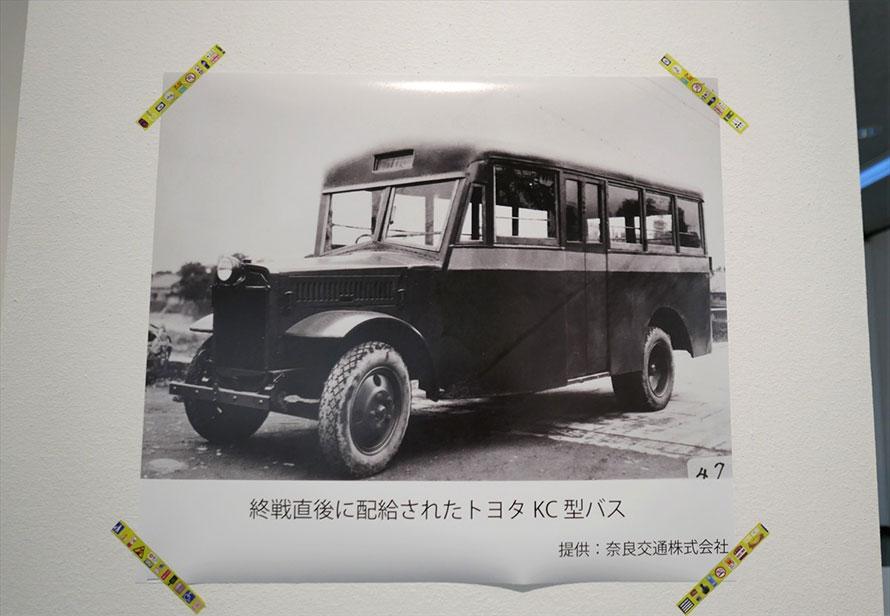 終戦直後に配給されたトヨタKC型バス。外板はジュラルミンのガソリン車だった