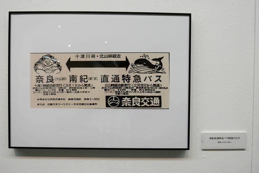 奈良(大仏前)―南紀(新宮)直通特急バス開通の広告(昭和38年(1968年))。十津川峡経由で約8時間とある。現在は大和八木駅―新宮駅間を約6時間半で走破する、若干路線は短くなったものの一般道路のみを走行する日本最長バス路線