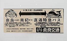 奈良のバス、100年の歴史を知る「奈良を観る~大和路・バスがゆく~展」