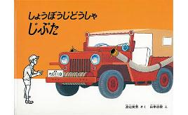 消防車のじぷたにローラーくん……大人も子どもも夢中になる! おすすめクルマ絵本