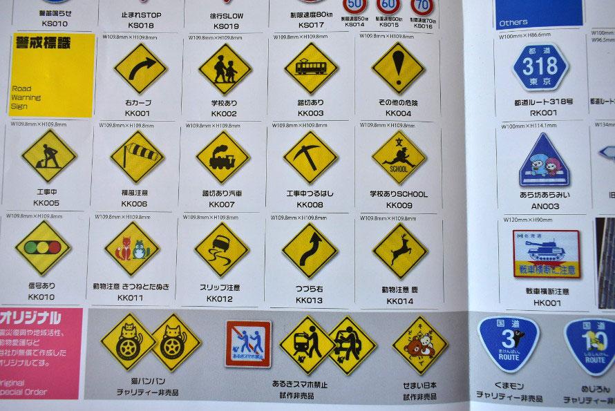 「戦車横断注意」は現在北海道河東郡鹿追町にしか現存しないそう。「猫バンバン」はキャンペーンに賛同し毎年違うパターンのものを制作している※非売品(トラフィックンパンフレットより)