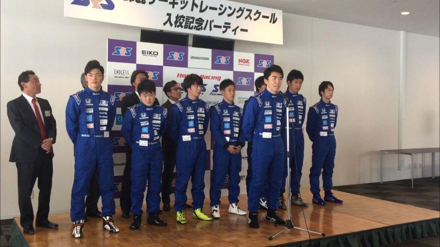 2016年、鈴鹿サーキットレーシングスクールフォーミュラ(SRS-F)へ入校
