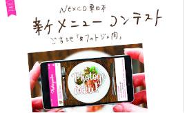 【#フォトジェ肉】NEXCO東日本管内のSA・PAで新メニューコンテスト! 人気投票やインスタキャンペーンも開催