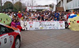 ラリーで町おこし!「TOYOTA GAZOO Racingラリーチャレンジin富士山すその」は11月18日(日)開催!