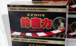 さきイカから胡椒まで!? 「鈴鹿サーキット」のお土産は記憶に残るネタ要素が満載