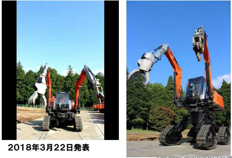 2018年3月に発表された「四脚クローラ式双腕コンセプト機」