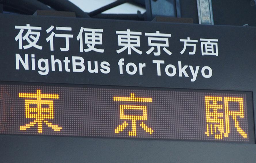 まるで動くホテル! 一度は乗りたい豪華な夜行バス3選