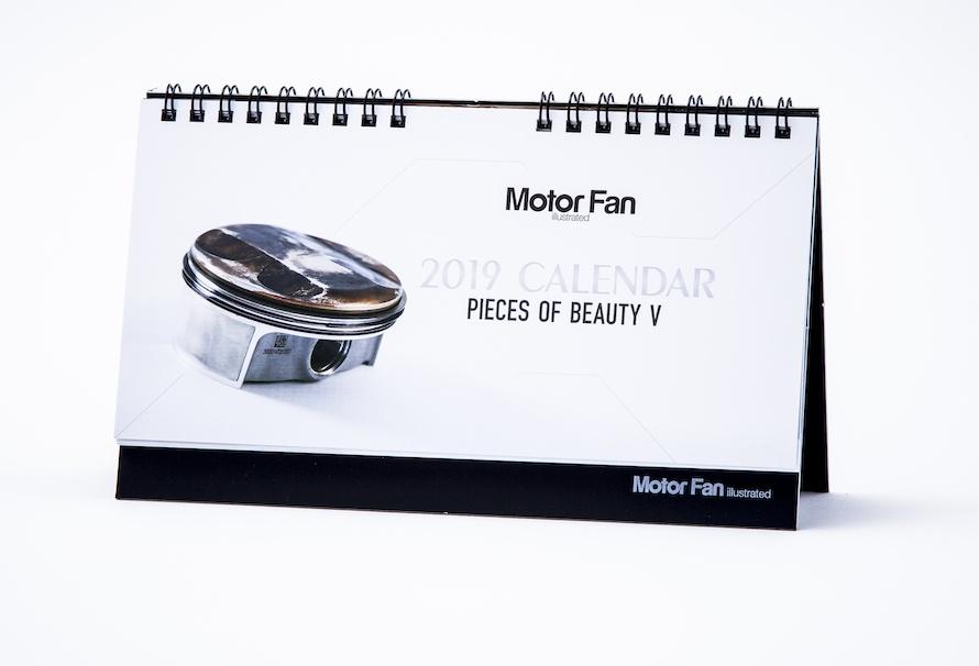三栄書房 「Motor Fan illustrated」(1,900円/税込)