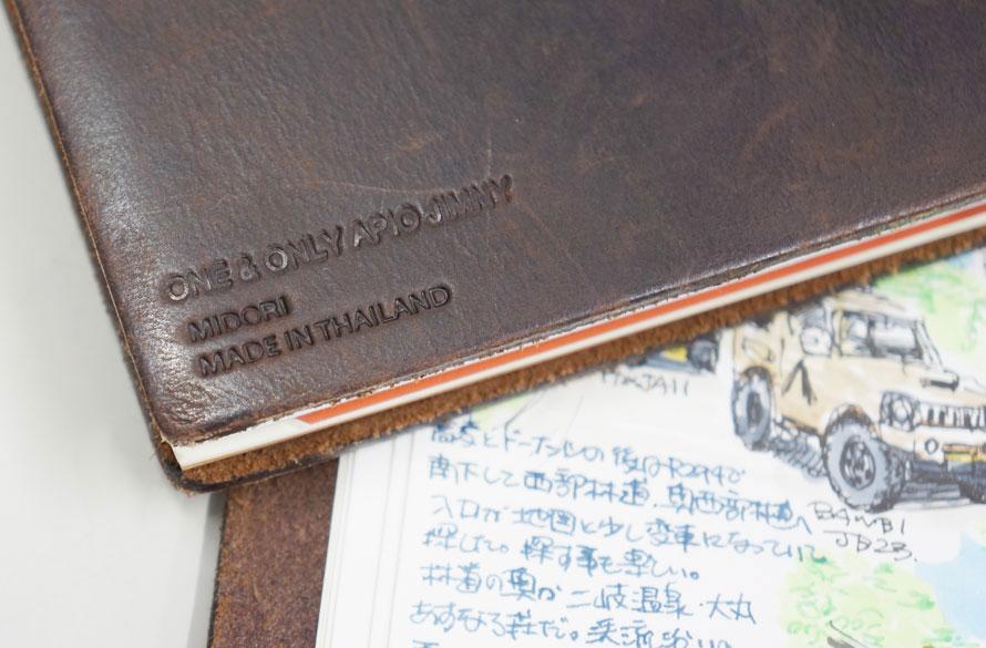 アピオの刻印が押されたトラベルノート