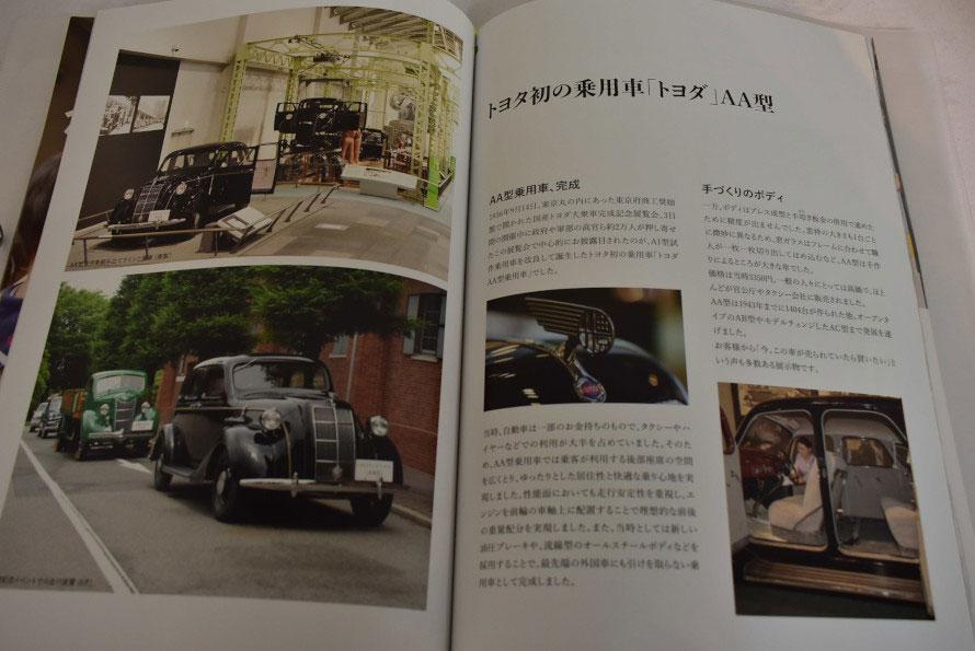 「トヨタ産業技術記念館公式メモリーブック」も用意されている。日英中の3ヶ国語対応している