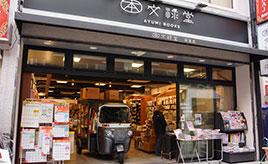 三輪自動車が目印の本屋さん「文禄堂荻窪店」