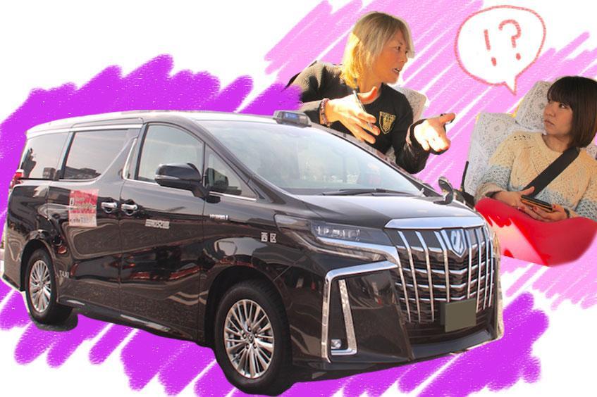 占い師と横浜ドライブ! 三和交通「バレンタイン占いタクシー」に乗ってみた