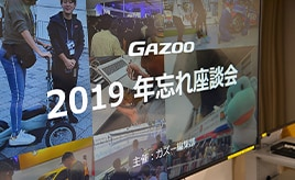 GAZOO.com座談会 その1 「2019年の振り返りと平成の名車」