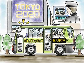 自動運転でどう変わる ― 2030年のクルマ未来予想図