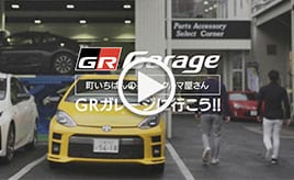 【動画】GR Garageに行こう!! -町いちばんの楽しいクルマ屋さん-