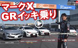 【動画】マーク X GRを谷口信輝がイッキ乗り! 新旧GRMNを筑波でタイムアタック!