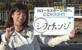 【動画】マニュアル車(MT車)の運転に不安のある方必見!新時代のマニュアル「iMT」徹底検証!