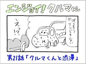 第21話「クルマくんと渋滞」