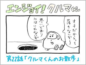 第22話「クルマくんのお散歩」