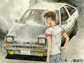 """漫画「頭文字D」の作者 """"しげの秀一"""" に聞いたクルマの魅力"""