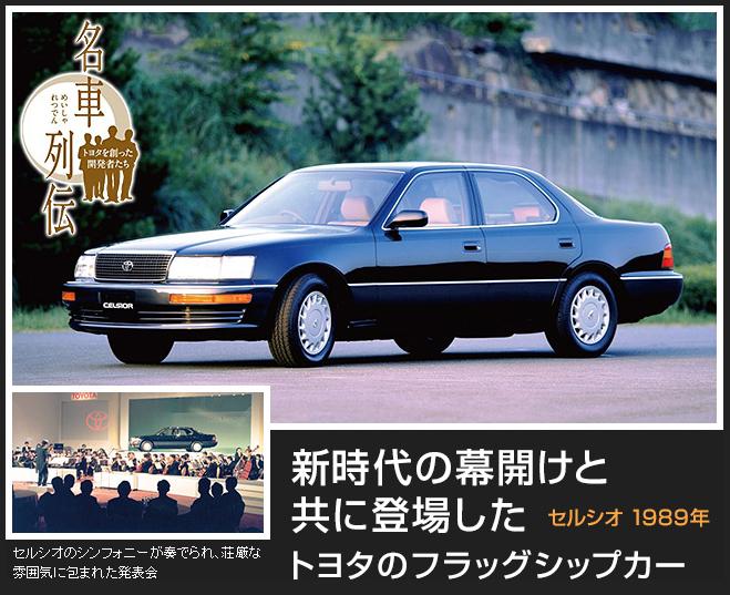 トヨタ・セルシオ(1989年~) トヨタ名車列伝11話   トヨタ自動車の ...