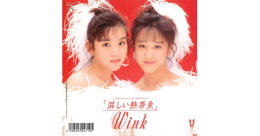 『淋しい熱帯魚』(Wink) 発売元:ポリスター