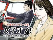 【小説】 女子オプ! - 自動車保険調査員・ミキ -
