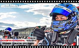 86/BRZ Raceを映像で観るなら
