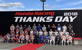 今年も行って来ちゃいました! ~Honda Racing THANKS DAY 2018!レポート~