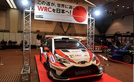 WRC 2020日本招致決定は2019年10月