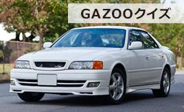 GAZOOクイズ トップへ
