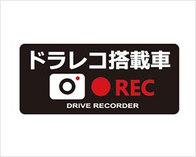 ドラレコステッカー REC (槌屋ヤック)