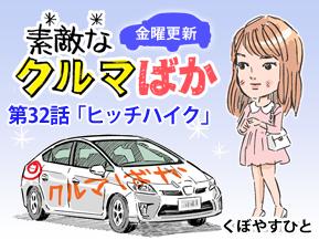 【漫画】素敵なクルマばか 第32話「ヒッチハイク」