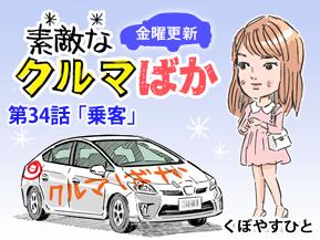 【漫画】素敵なクルマばか 第34話「乗客」