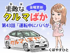 【漫画】素敵なクルマばか 第43話「運転中にパパが」