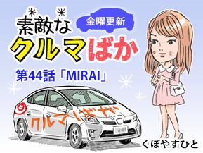 【漫画】素敵なクルマばか 第44話「MIRAI」