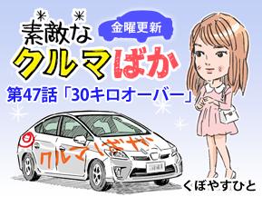 【漫画】素敵なクルマばか 第47話「30キロオーバー」
