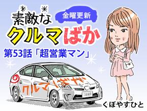 【漫画】素敵なクルマばか 第53話「超営業マン」