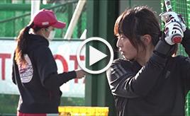 【動画】GAZOO Xチャンネル トヨタ自動車女子ソフトボール編