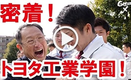 【動画】GAZOO Xチャンネル トヨタ工業学園編