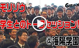 GAZOO Xチャンネル 海陽学園編